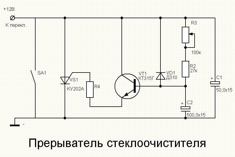 Схема реле стеклоочистителя с регулируемой паузой своими руками